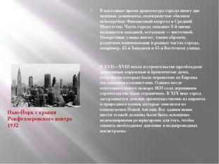 В настоящее время архитектура города имеет две мощные доминанты, подчеркнуты