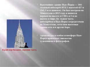 Высочайшее здание Нью-Йорка — 104-этажный небоскрёб ВТЦ 1 высотой 417 м (541