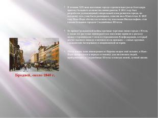 В течение XIX века население города стремительно росло благодаря притоку бол