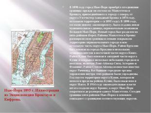 В 1898 году город Нью-Йорк приобрёл сегодняшние границы: прежде он состоял и