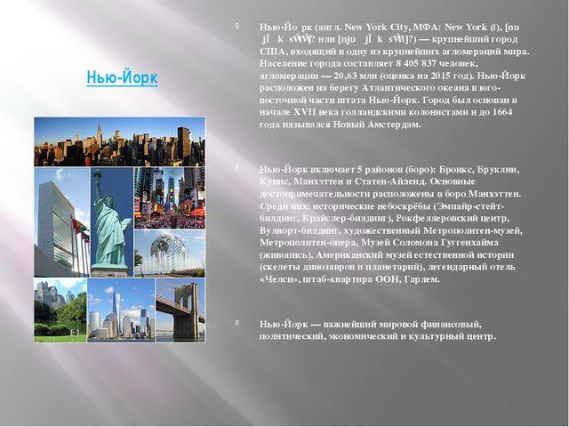 Нью-Йорк Нью-Йо́рк (англ. New York City, МФА: New York (i), [nuː ˈjɔɹk ˈsɪtɪ]...
