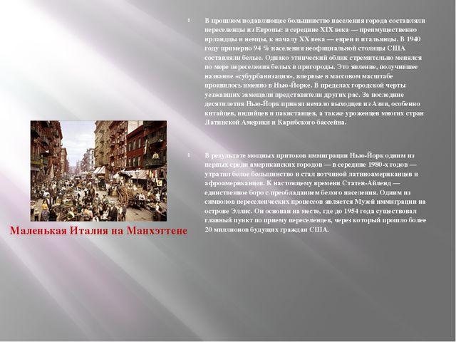 В прошлом подавляющее большинство населения города составляли переселенцы из...