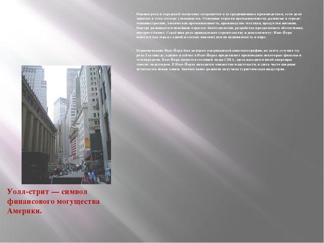 Важная роль в городской экономике сохраняется и за традиционным производство...