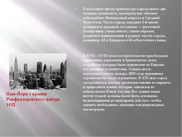 В настоящее время архитектура города имеет две мощные доминанты, подчеркнуты...