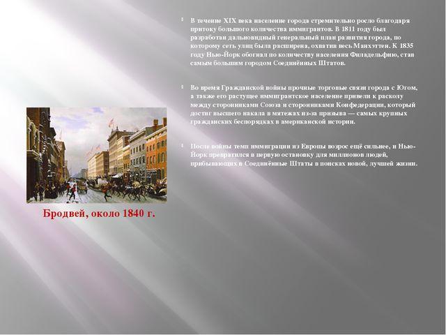 В течение XIX века население города стремительно росло благодаря притоку бол...