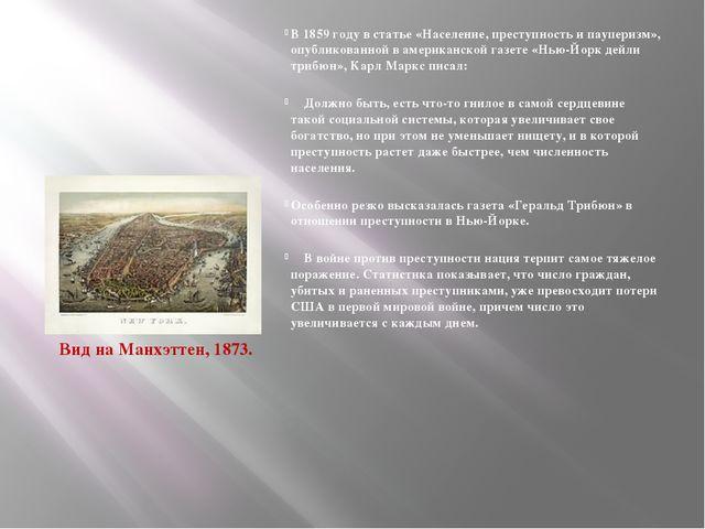 В 1859 году в статье «Население, преступность и пауперизм», опубликованной в...