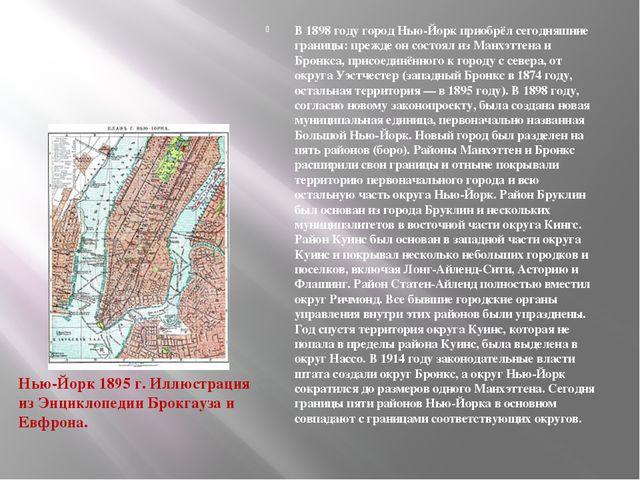 В 1898 году город Нью-Йорк приобрёл сегодняшние границы: прежде он состоял и...
