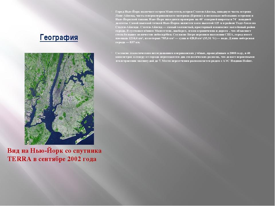 География Город Нью-Йорк включает остров Манхэттен, остров Статен-Айленд, зап...