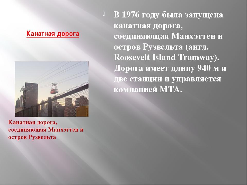 Канатная дорога В 1976 году была запущена канатная дорога, соединяющая Манхэт...