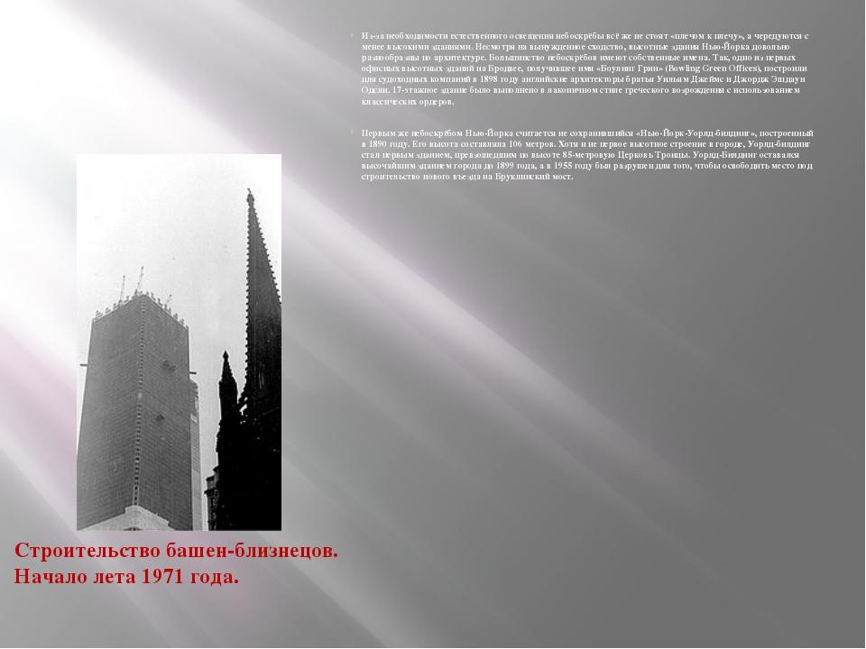 Из-за необходимости естественного освещения небоскрёбы всё же не стоят «плеч...
