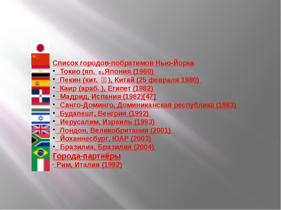 Список городов-побратимов Нью-Йорка Токио (яп. 東京), Япония (1960) Пекин (к...