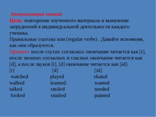 Актуализация знаний Цель: повторение изученного материала и выявление затруд