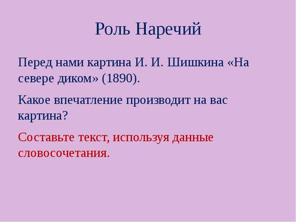 Роль Наречий Перед нами картина И. И. Шишкина «На севере диком» (1890). Какое...