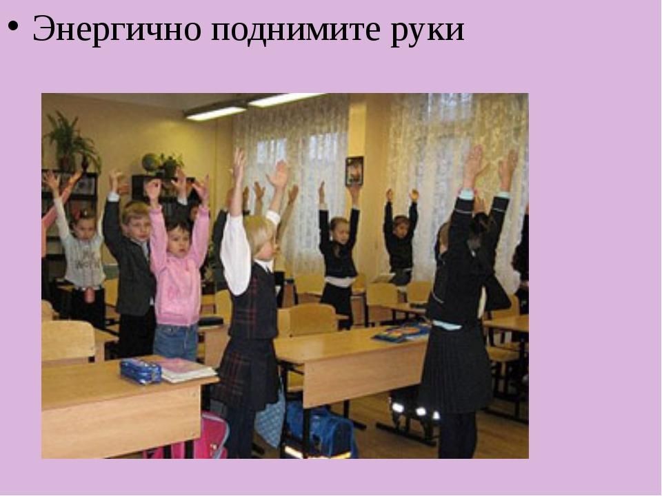 Энергично поднимите руки