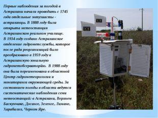 Первые наблюдения за погодой в Астрахани начали проводить с 1745 года отдельн
