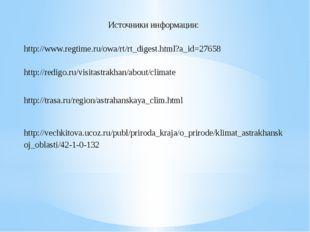 Источники информации: http://www.regtime.ru/owa/rt/rt_digest.html?a_id=27658