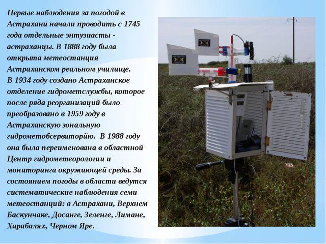 Первые наблюдения за погодой в Астрахани начали проводить с 1745 года отдельн...