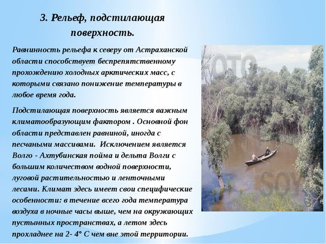 3. Рельеф, подстилающая поверхность. Равнинность рельефа к северу от Астрахан...
