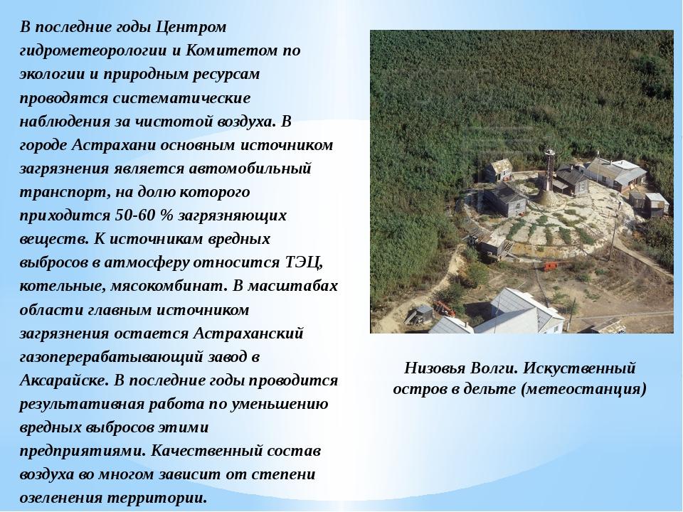 В последние годы Центром гидрометеорологии и Комитетом по экологии и природны...