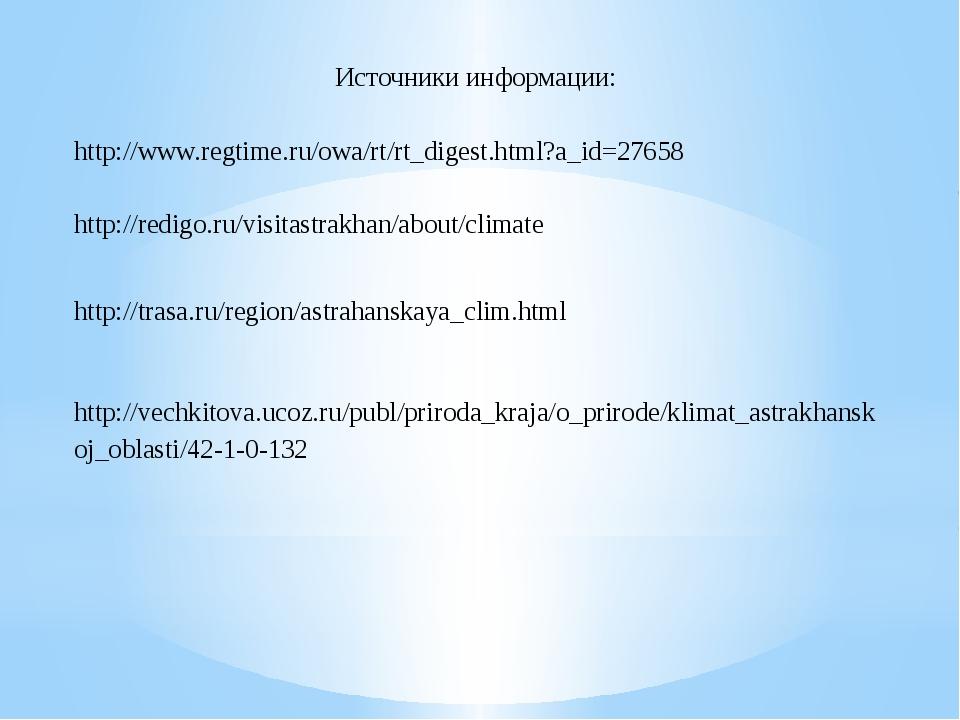Источники информации: http://www.regtime.ru/owa/rt/rt_digest.html?a_id=27658...