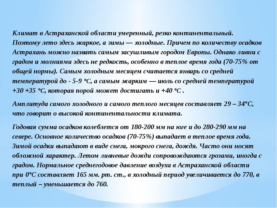 Климат в Астраханской области умеренный, резко континентальный. Поэтому лето...