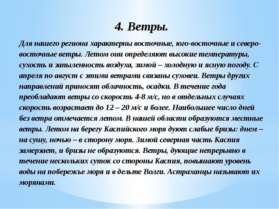 4. Ветры. Для нашего региона характерны восточные, юго-восточные и северо-вос...