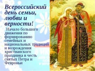 Всероссийский день семьи, любви и верности! Начало большого движения по форм