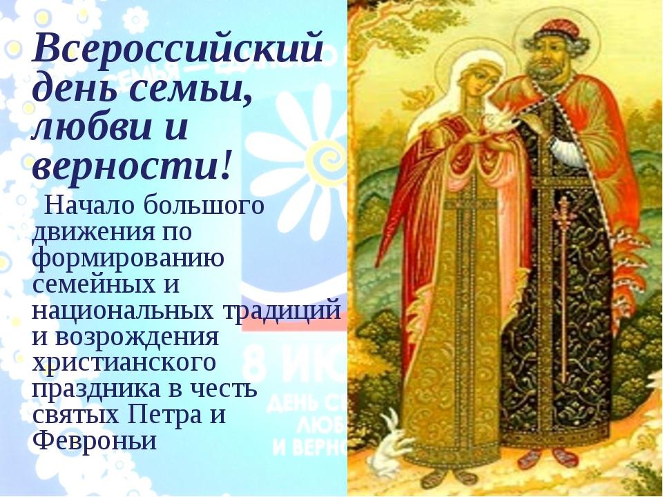Всероссийский день семьи, любви и верности! Начало большого движения по форм...