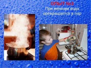 ОПЫТ №3 При кипении вода превращается в пар