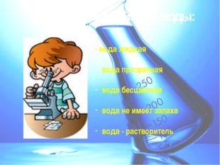 Физические свойства воды: - вода жидкая вода прозрачная вода бесцветная вода