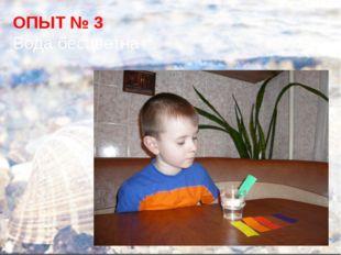 ОПЫТ № 3 Вода бесцветна