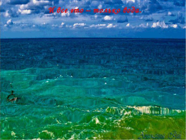 И кажется сказкою это, А, в сущности, только вода. В кружева будто одеты Дере...