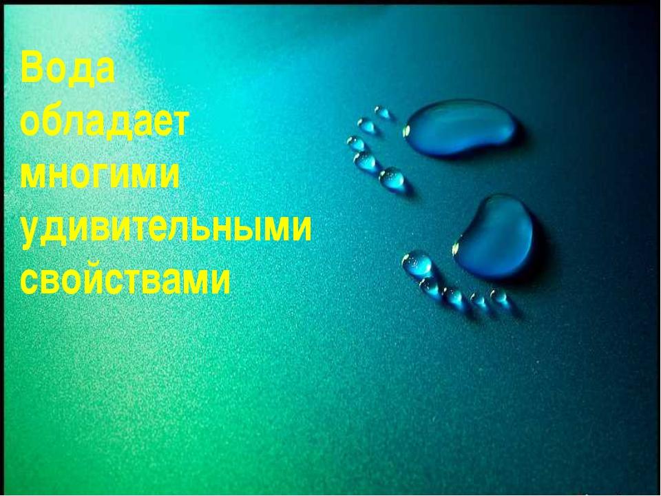 Вода обладает многими удивительными свойствами