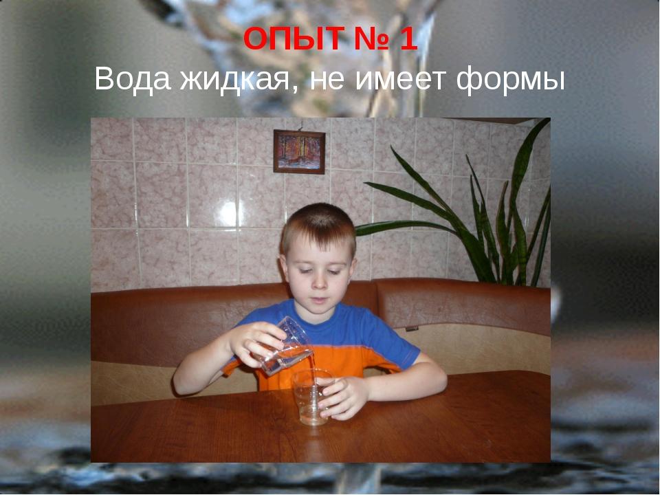 ОПЫТ № 1 Вода жидкая, не имеет формы