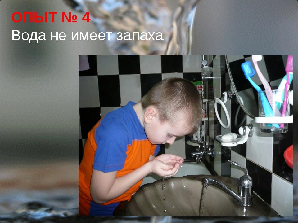 ОПЫТ № 4 Вода не имеет запаха