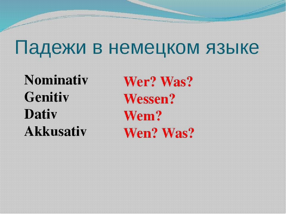 Падежи в немецком языке Nominativ Genitiv Dativ Akkusativ Wer? Was? Wessen? W...