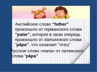 """Английское слово """"father"""" произошло от германского слова """"pater"""", которое в с"""
