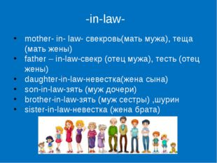 -in-law- mother- in- law- свекровь(мать мужа), теща (мать жены) father – in-l