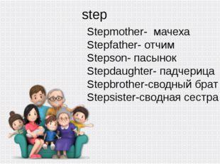 step Stepmother- мачеха Stepfather- отчим Stepson- пасынок Stepdaughter- падч
