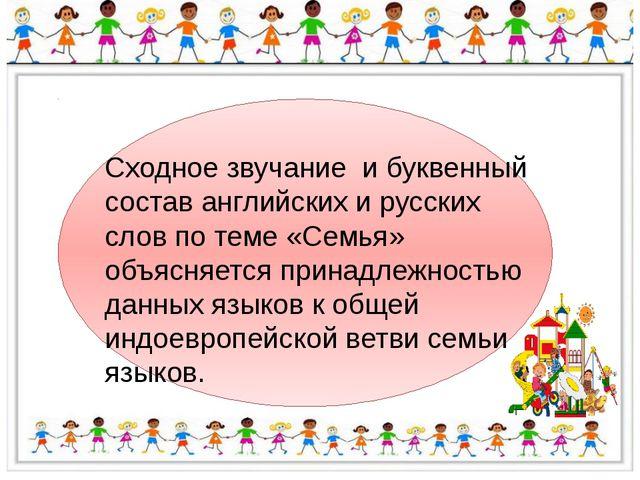 Сходное звучание и буквенный состав английских и русских слов по теме «Семья...