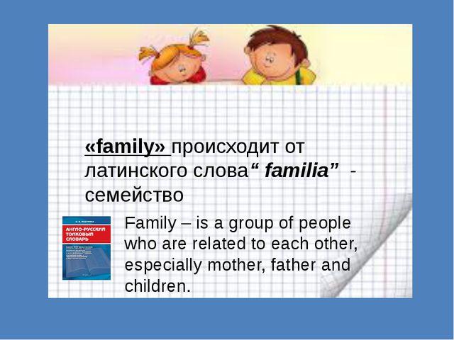 """«family» происходит от латинского слова"""" familia"""" - семейство Family – is a g..."""