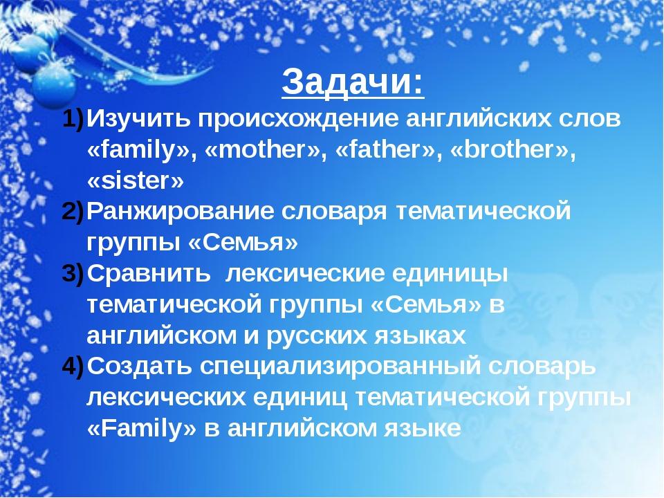 Задачи: Изучить происхождение английских слов «family», «mother», «father», «...