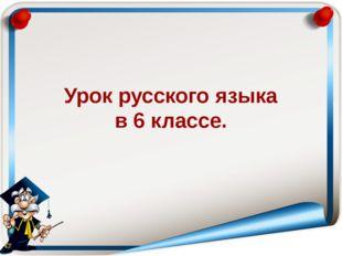 Урок русского языка в 6 классе.