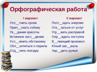 Орфографическая работа I вариант Упл__тнить сроки Прил__скать собаку Ув__дани