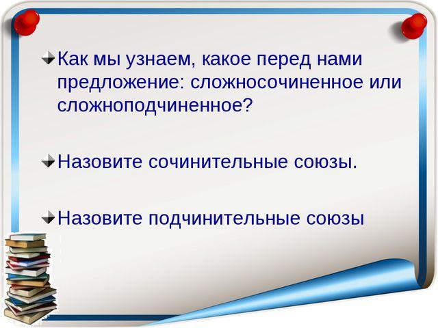 Как мы узнаем, какое перед нами предложение: сложносочиненное или сложноподчи...