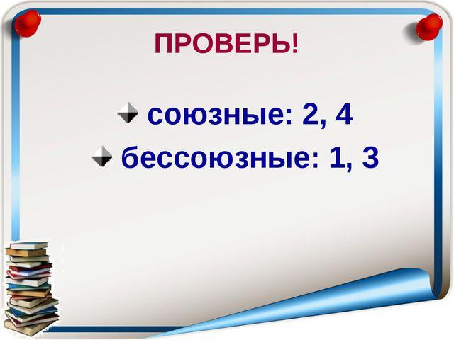 ПРОВЕРЬ! союзные: 2, 4 бессоюзные: 1, 3
