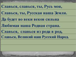 Славься, славься, ты, Русь моя, Славься, ты, Русская наша Земля. Да будет во