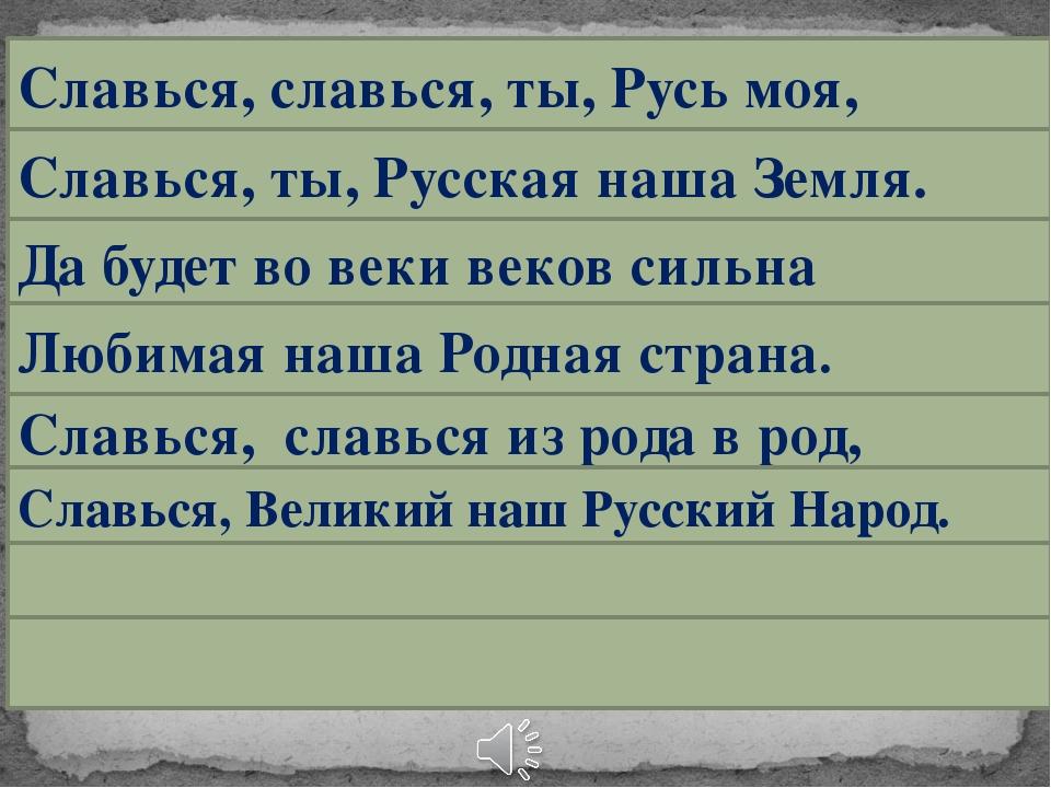Славься, славься, ты, Русь моя, Славься, ты, Русская наша Земля. Да будет во...