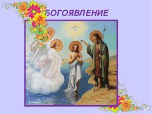 БОГОЯВЛЕНИЕ 13