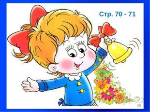 Стр. 70 - 71 25